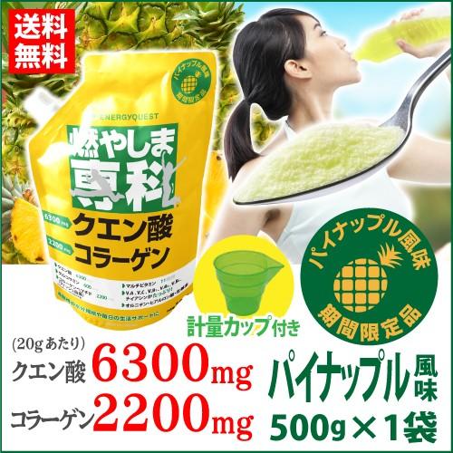 ダイエット ドリンク 食品 スポーツドリンク 粉末 コラーゲン クエン酸 パイナップル 500g 計量カップ 送料無料