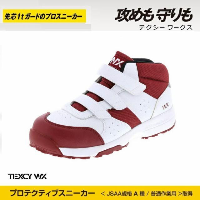 TEXCY WX(テクシーワークス) プロテクティブ スニーカー ベルト 3E WX0004 アシックス商事 キングサイズ有 作業靴