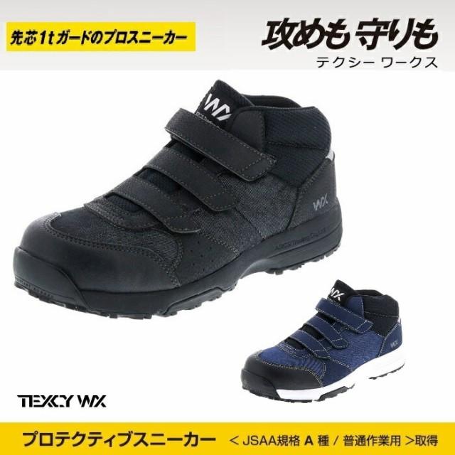 TEXCY WX(テクシーワークス) プロテクティブ スニーカー ベルト 3E WX0004D アシックス商事 キングサイズ有 作業靴
