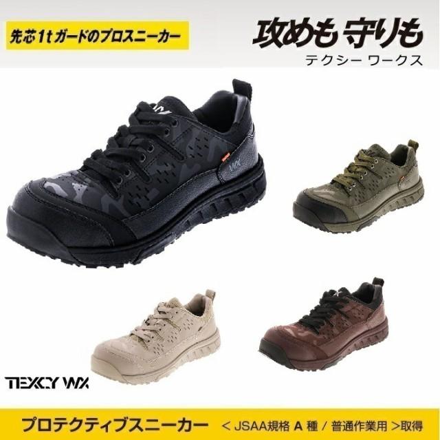 TEXCY WX(テクシーワークス) プロテクティブ スニーカー 3E WX0007 アシックス商事 作業靴