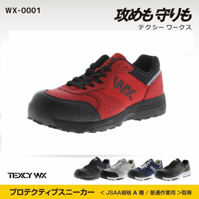 TEXCY WX(テクシーワークス) プロテクティブスニーカーユニセックス 紐 3E WX0001 アシックス商事 キングサイズ有 作業靴