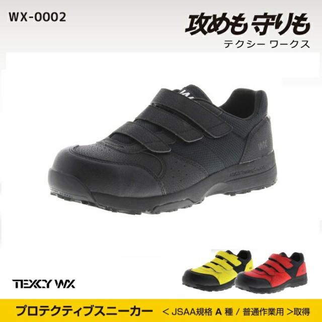 TEXCY WX(テクシーワークス) プロテクティブスニーカー ベルト 3E WX0002 アシックス商事 キングサイズ有 作業靴