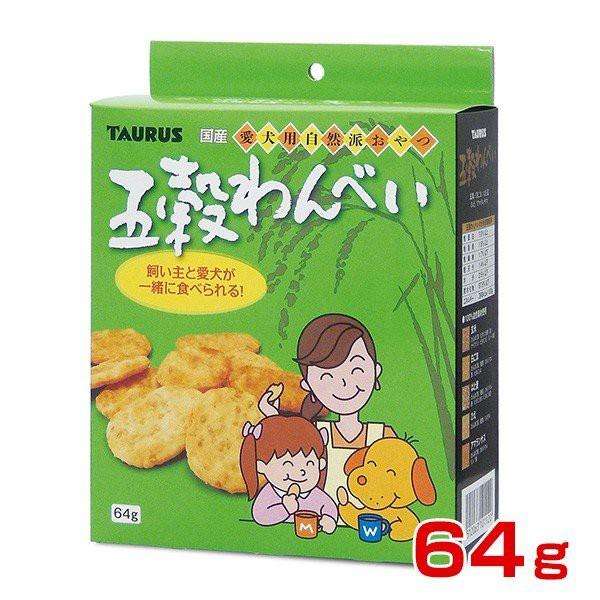 【12個セット】トーラス 五穀わんべい 64g