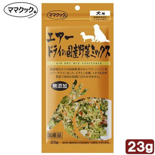 【2個セット】ママクック エアードライの国産野菜ミックス 23g