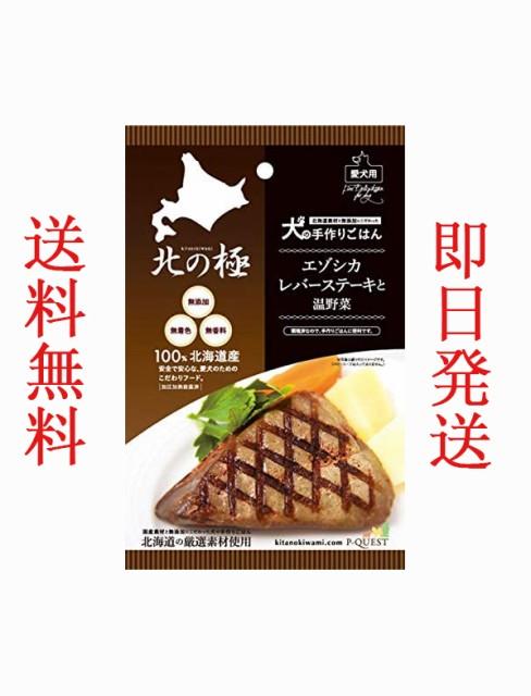 【4個セット】 北の極 エゾシカレバーステーキと温野菜[国産]