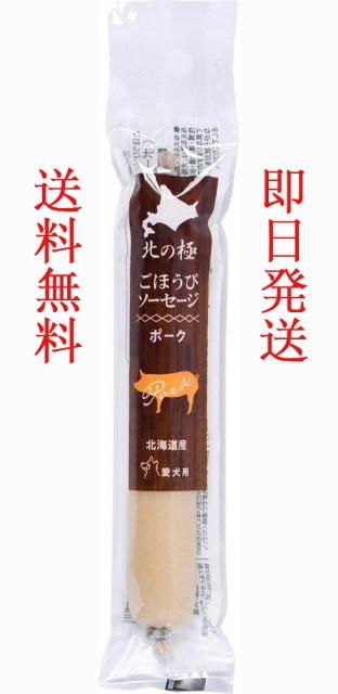 【10個セット】 北の極 ごほうびソーセージ ポーク(北海道産100%(無添加)