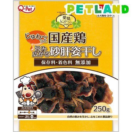 【2個セット】愛情レストラン 犬用おやつ 国産鶏じゅわ〜っと旨み広がる砂肝姿干し 250g