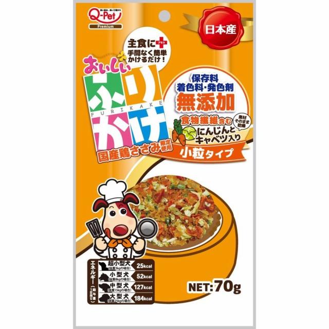 【6個セット】おいしいふりかけ国産鶏ささみ小粒 犬用おやつ 野菜 70g