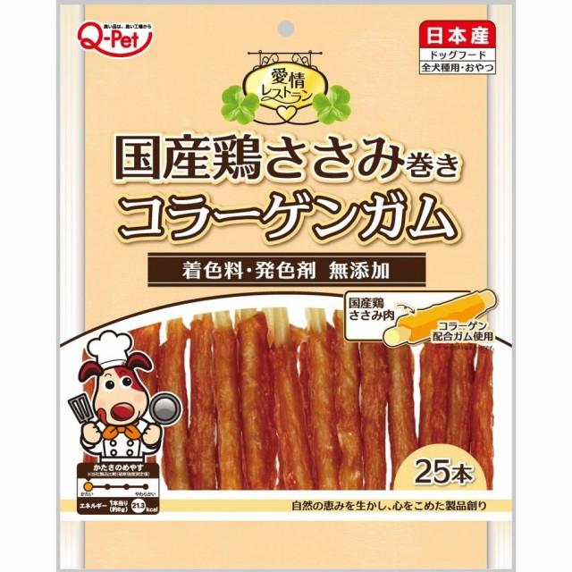 【6個セット】愛情レストラン 犬用おやつ 国産鶏ささみ巻きコラーゲンガム 25本