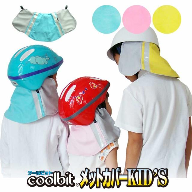 紫外線・熱中症対策両方可能! お手持ちの子ども用ヘルメットやCAP帽子に取付け可能! coolbit メットカバーキッズ 送料無料!