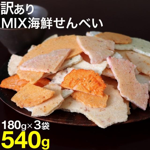 せんべい 訳あり 海鮮せんべい ミックス 詰め合わせ 3袋 スイーツ お菓子 おつまみ 手土産