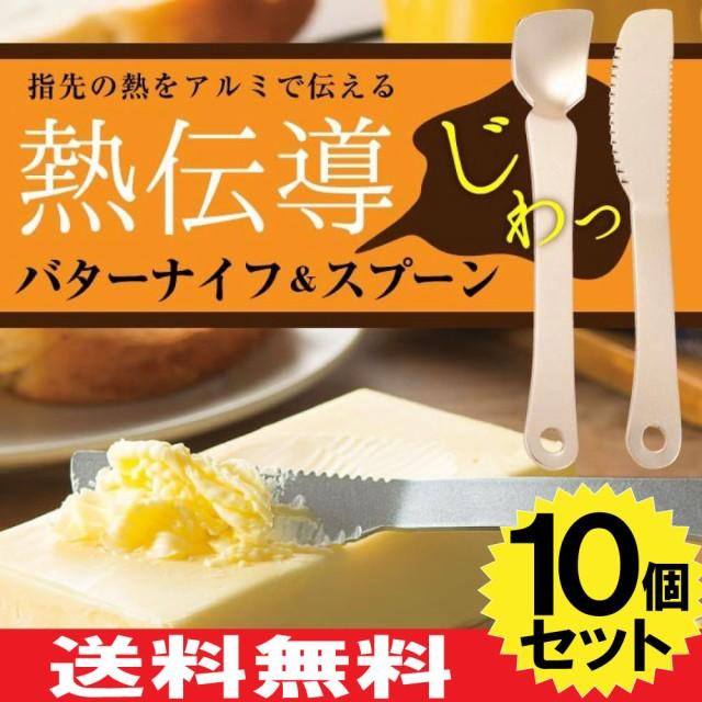 バターナイフ アイスクリーム スプーン 熱伝導 アルミニウム ペア セット 訳あり 10個セット ふわっと溶ける 色おまかせ 送料無料