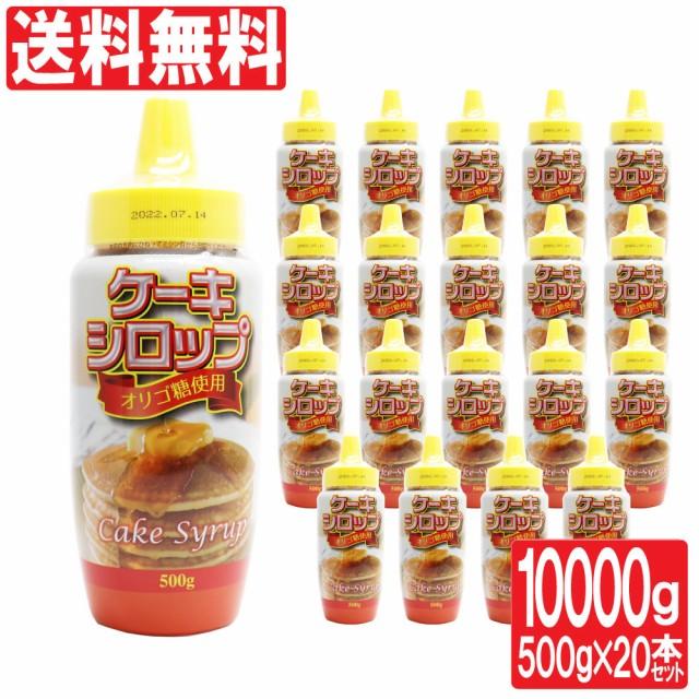ケーキ シロップ オリゴ糖 メープル風味 パンケーキ トースト ワッフル シリアル メイプル 500g 20本セット 送料無料