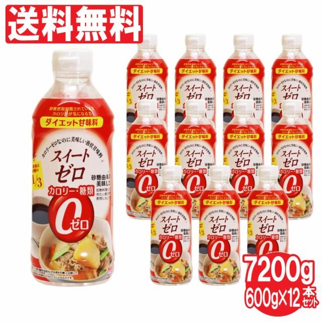 カロリーゼロ 糖類ゼロ ダイエット甘味料 スイートゼロ 600g×12本セット(7200g) 低カロリー スクラロース 植物由来 お菓子 飲み物 砂糖