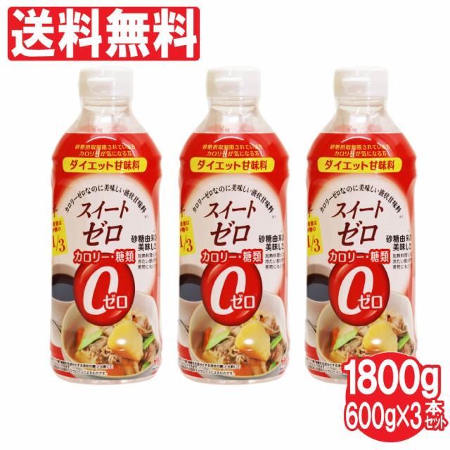 カロリーゼロ 糖類ゼロ ダイエット甘味料 スイートゼロ 600g×3本セット(1800g) 低カロリー スクラロース 植物由来 お菓子 飲み物 砂糖代