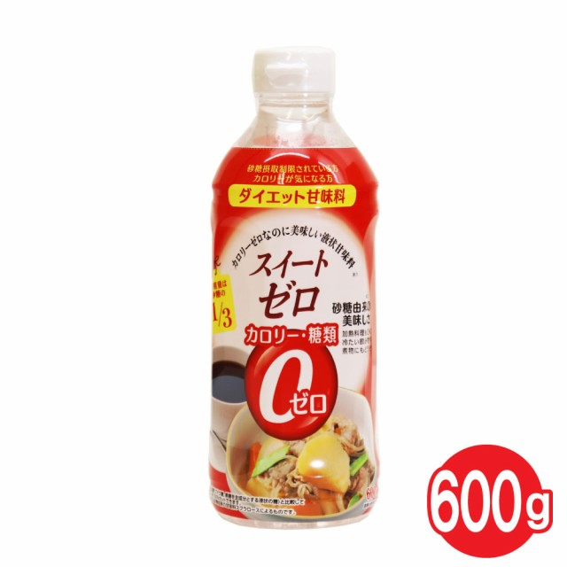 カロリーゼロ 糖類ゼロ ダイエット甘味料 スイートゼロ 600g 低カロリー スクラロース 植物由来 お菓子作り 飲み物 料理 砂糖代替品 日本