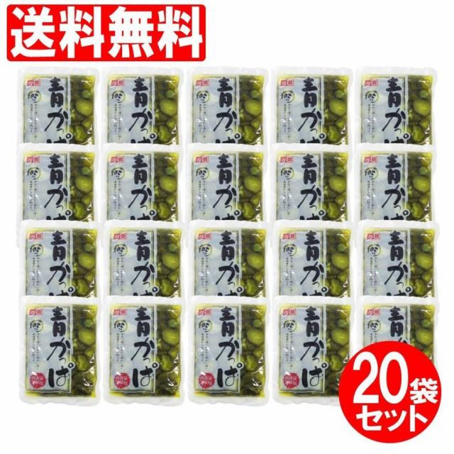 漬物 きゅうり つけもの しょうゆ漬 青かっぱ 300g 20袋セット 送料無料