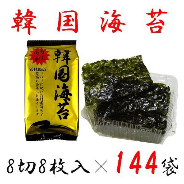 韓国のり 国内加工 韓国海苔 8切り×8枚×144袋 セット