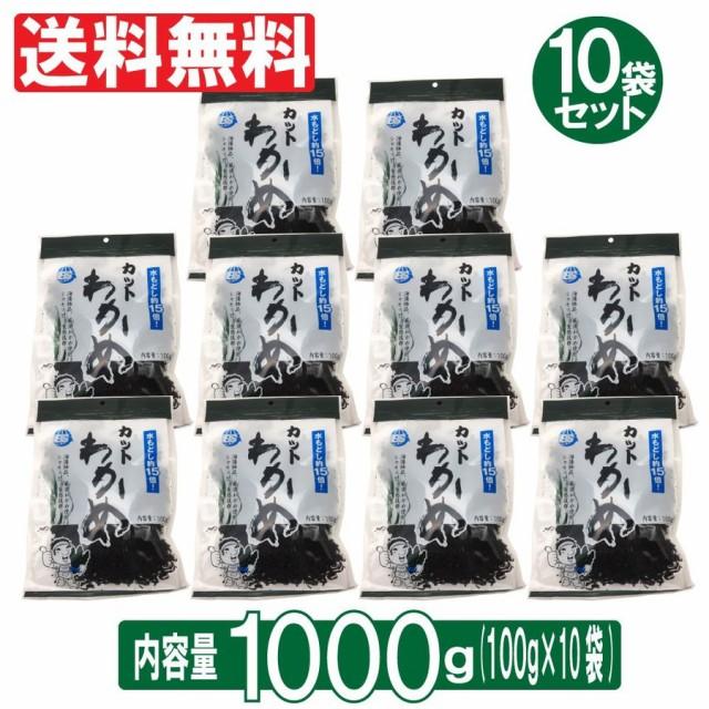 乾燥カットわかめ 乾燥わかめ チャック袋入 10袋セット 1kg 1 000g (内容量100g×10袋)ワカメ 海藻 乾物 水もどし約15倍 サラダ 酢