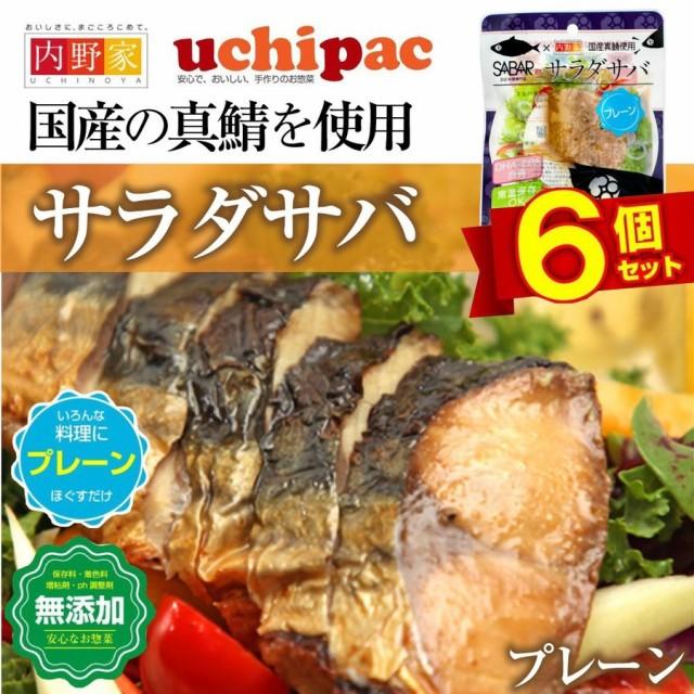 国産真鯖使用 無添加 サラダサバ(プレーン) 6個セット「ネコポス」「メール便で送料無料」