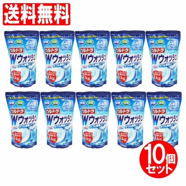 食洗機 洗剤 除菌 消臭 酵素 台所 ウルトラWウォッシュ 1kg 10個セット 日本製 送料無料