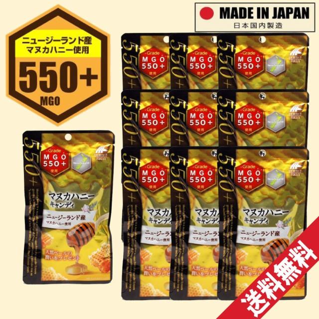 マヌカハニー キャンディ MGO550 10個入 10個セット ニュージーランド産 日本国内製造 蜂蜜 はちみつ 送料無料