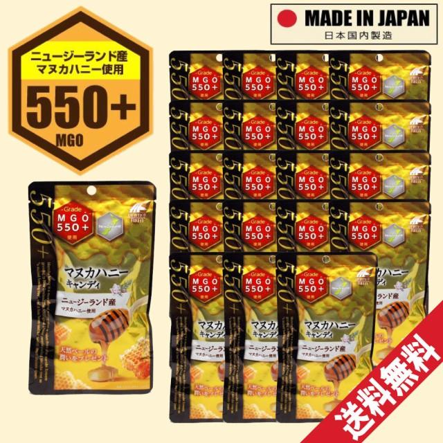 マヌカハニー キャンディ MGO550 10個入 20個セット ニュージーランド産 日本国内製造 蜂蜜 はちみつ 送料無料