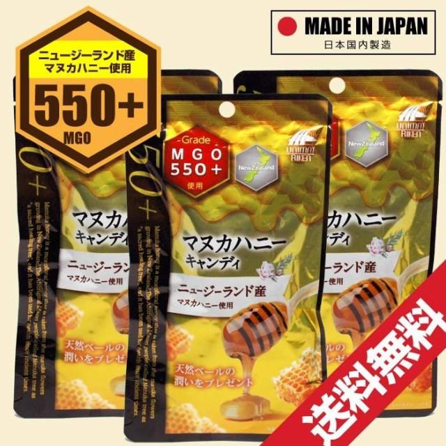 マヌカハニー キャンディ 飴 MGO550 10個入 3個セット ニュージーランド産 日本国内製造 蜂蜜 はちみつ