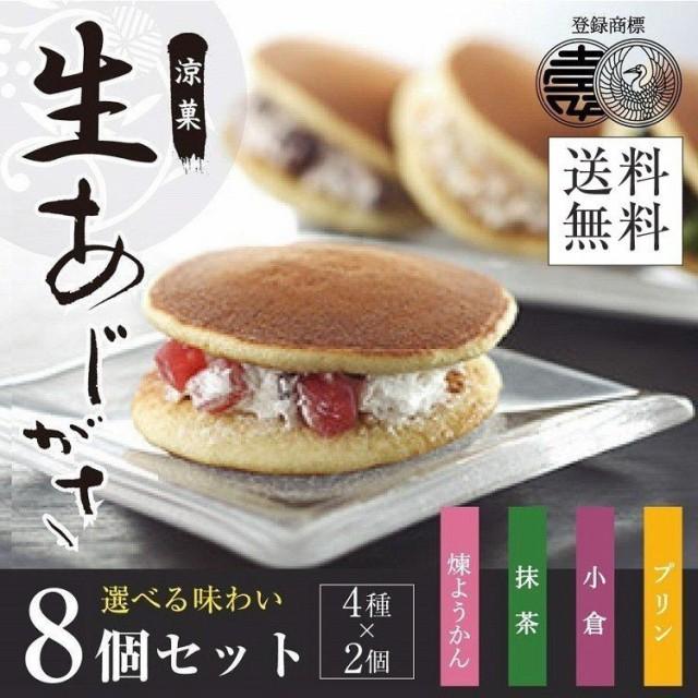 どら焼き 和菓子 生クリーム 御中元 ギフト プレゼント 4種 8個セット お取り寄せ 生菓子 ようかん 小豆 抹茶 プリン