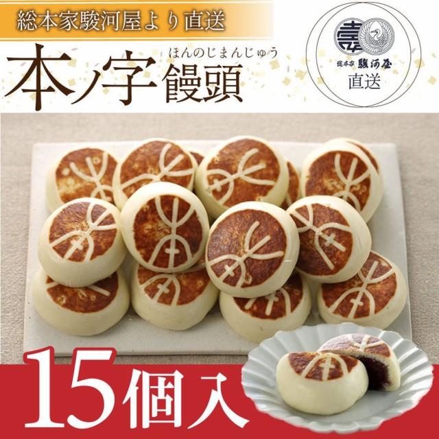 まんじゅう 和菓子 お歳暮 ギフト スイーツ 饅頭 本ノ字饅頭 15個入