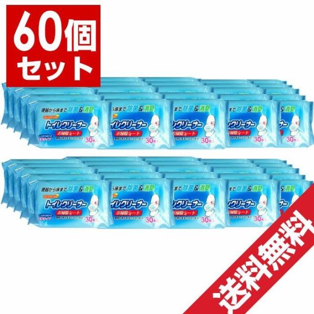 トイレクリーナー 除菌シート 30枚入 60個セット お掃除シート オレンジオイル配合