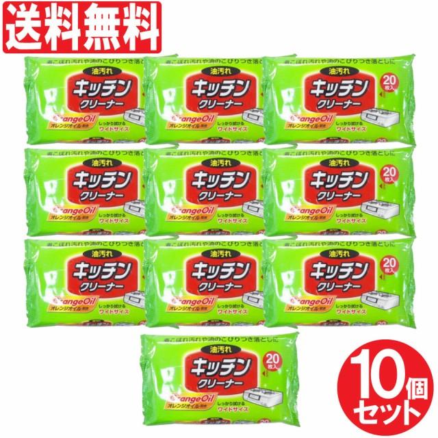キッチンクリーナー オレンジオイル配合 20枚入り×10個セット (計200枚) ワイドサイズ 台所 レンジ 食卓 油 送料無料