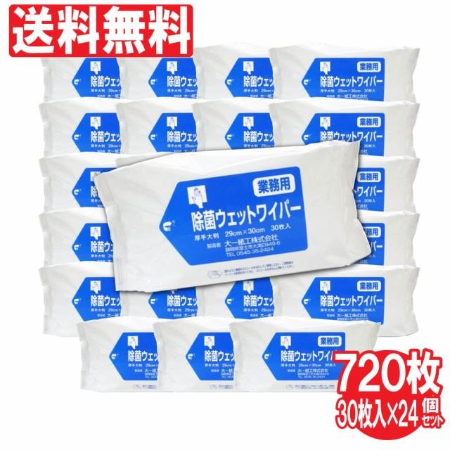 ウェットティッシュ ウェット シート 除菌 業務用 ウェットワイパー 厚手 ワイド まとめ買い 天然抗菌成分 30枚入 24個セット 大一紙工