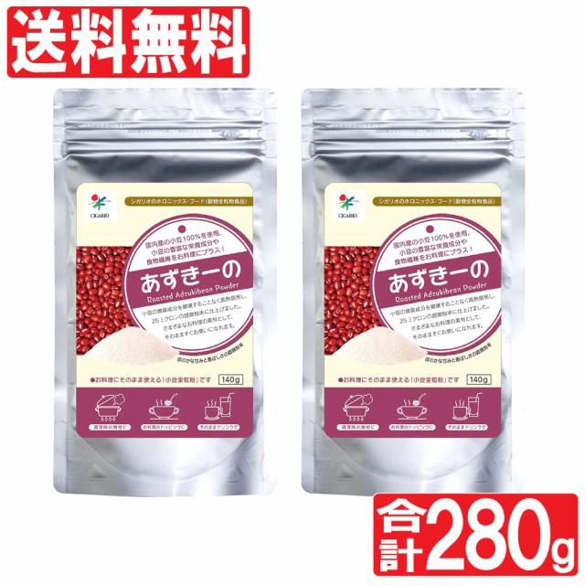 小豆 全粒粉 食物繊維 あずき 微粉末 あずきーの 国内産 ビタミンB1 カリウムシガリオ 140g 2袋セット 送料無料