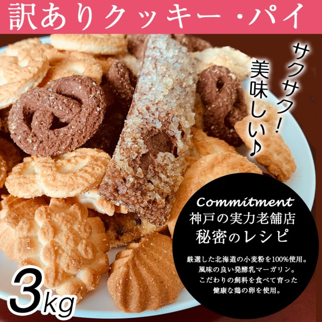 クッキー 訳あり 送料無料 詰め合わせ 8種 3kg (300g×10袋) お菓子 洋菓子 焼き菓子パイ 訳ありスイーツ