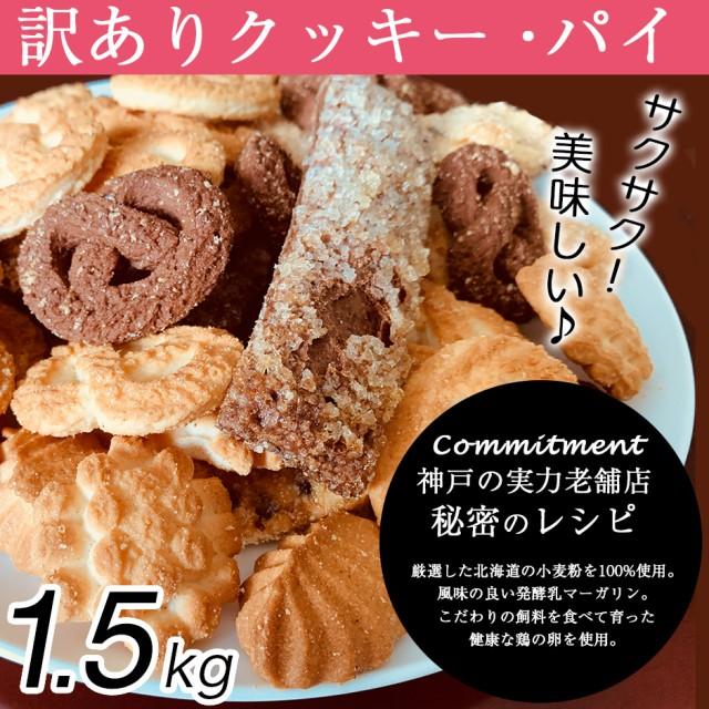 クッキー パイ 訳あり スイーツ 1.5kg (300g 5袋) お菓子 洋菓子 焼き菓子パイ 訳ありスイーツ