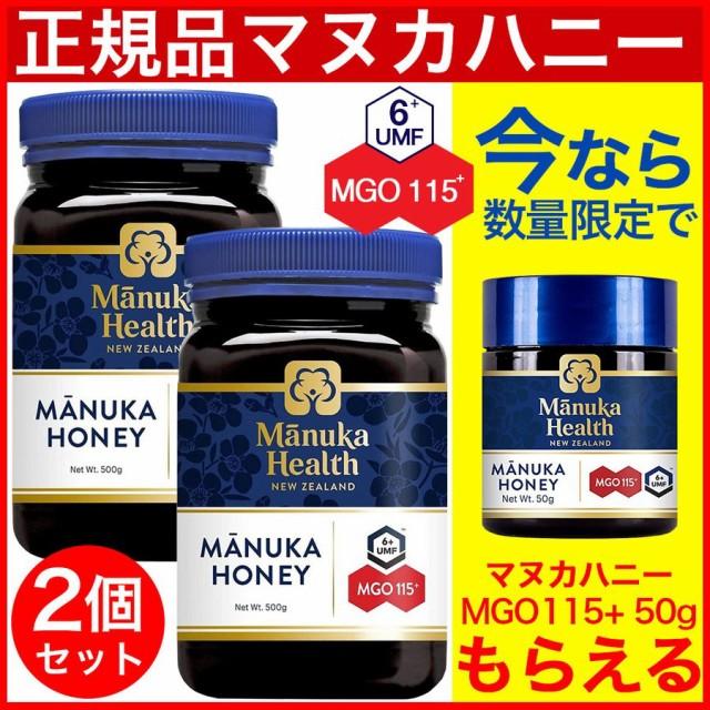 マヌカハニー はちみつ 蜂蜜 マヌカヘルス MGO115 500g 2個セット 旧MGO100 ニュージーランド 純粋 日本向け 正規輸入品 日本語ラベル 送