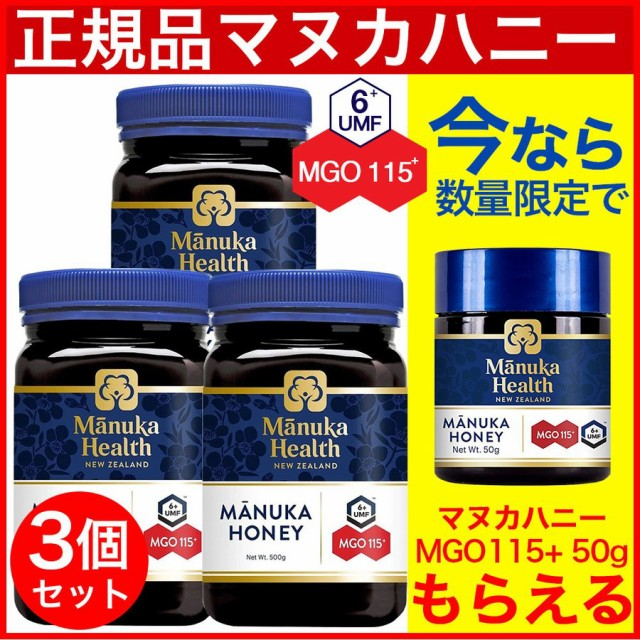 マヌカヘルス マヌカハニー MGO115+ ( 500g ) 3個セット 正規品 蜂蜜 ハチミツ はちみつ 日本向け正規輸入品 日本語ラベル 送料無料