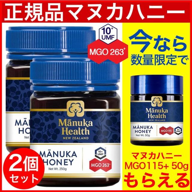 マヌカハニー はちみつ 蜂蜜 マヌカヘルス MGO263 250g 2個セット 旧MGO250 UMF10 ニュージーランド 純粋 日本向け正規輸入品 日本語ラベ