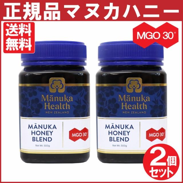 マヌカヘルス マヌカハニー MGO30+ ブレンド 2個セット 1000g (500g×2個) 正規品 ニュージーランド産 蜂蜜 はちみつ ハチミツ 送料無