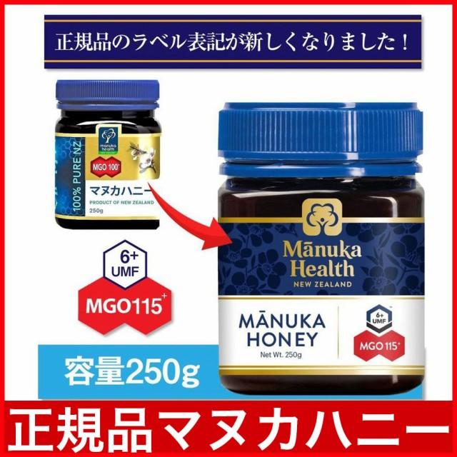 マヌカハニー はちみつ 蜂蜜 マヌカヘルス MGO115 250g 旧MGO100 ニュージーランド 純粋 日本向け正規輸入品 日本語ラベル
