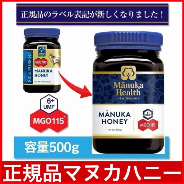 マヌカハニー 500g MGO115+ マヌカヘルス 旧MGO100+ UMF6+ はちみつ 純粋 ハチミツ ニュージーランド 送料無料 日本向け正規輸入品 日本