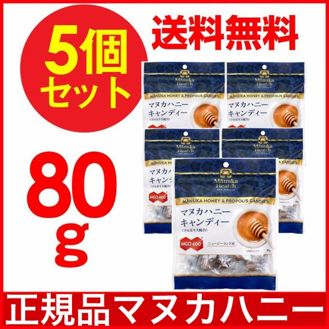 マヌカハニー キャンディ のど飴 はちみつ プロポリス MGO400 80g 5個セット メール便送料無料