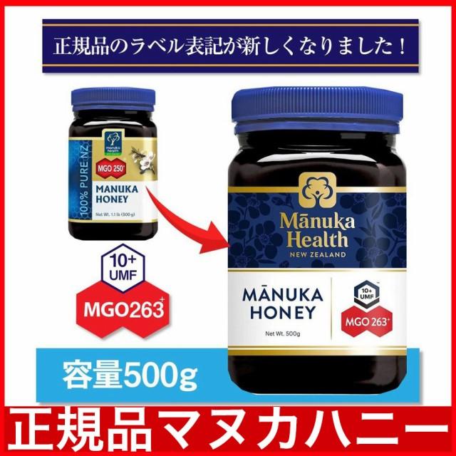 マヌカハニー はちみつ 蜂蜜 マヌカヘルス MGO263 500g 旧MGO250 ニュージーランド 純粋 日本向け正規輸入品 日本語ラベル