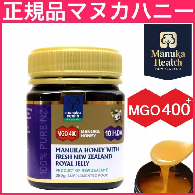 マヌカヘルス マヌカハニー フレッシュローヤルゼリー入り 蜂蜜 MGO400+ 250g はちみつ ハチミツ 日本向け正規輸入品 日本語ラベル