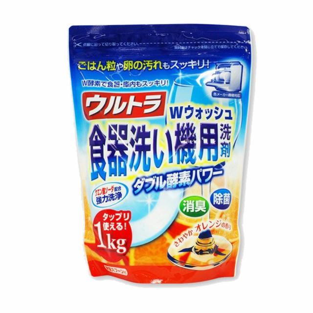 洗剤 食洗機 食器洗い機 消臭 除菌 Wウォッシュ1kg オレンジの香り