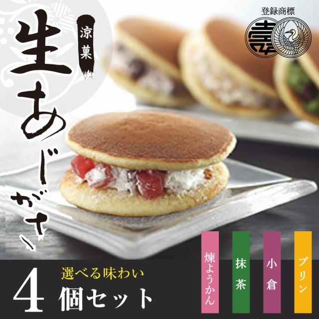 どら焼き 和菓子 生クリーム御中元 ギフト プレゼント 4種 お取り寄せ 生菓子 ようかん 小豆 抹茶 プリン