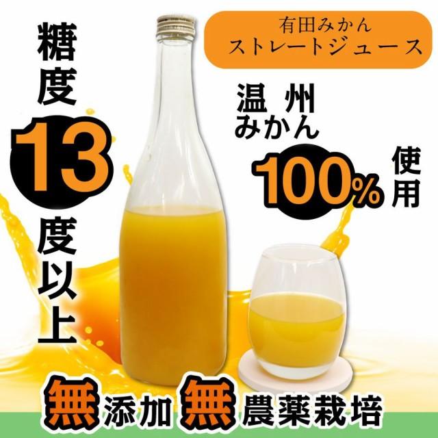 ジュース みかんジュース 無添加 有田みかん 温州 果汁100% ストレート 720ml