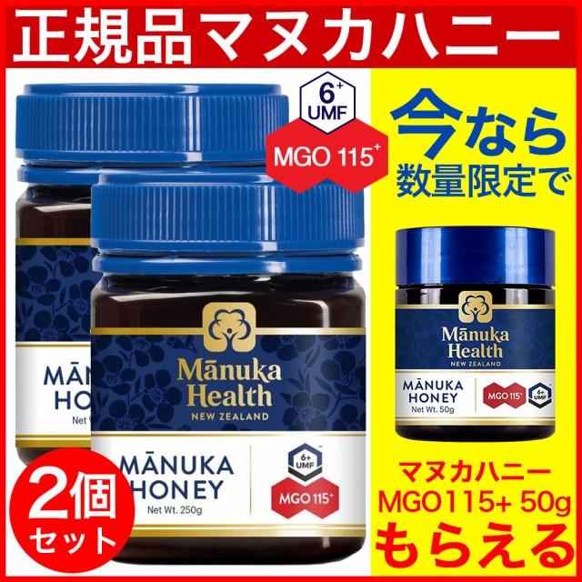 マヌカハニー はちみつ 蜂蜜 マヌカヘルス MGO115 250g 2個セット 旧MGO100 ニュージーランド 純粋 日本向け 正規輸入品 日本語ラベル 送