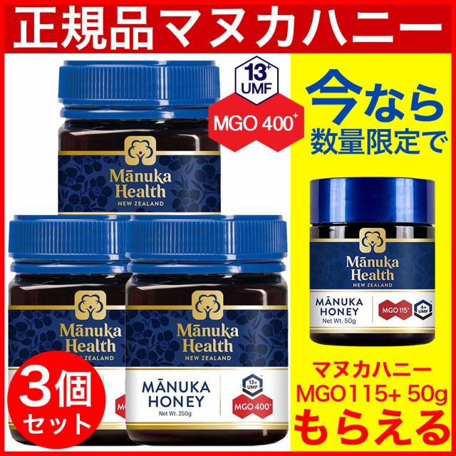 マヌカハニー はちみつ 蜂蜜 マヌカヘルス MGO400 250g 3個セット UMF13 ニュージーランド 純粋 日本向け正規輸入品 日本語ラベル